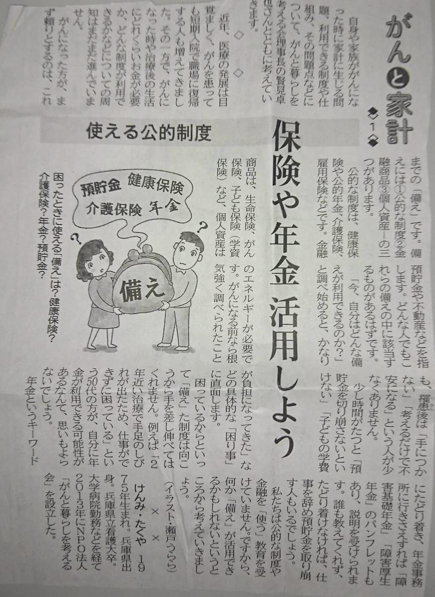f:id:kazura-kobayashi:20200506172351j:plain