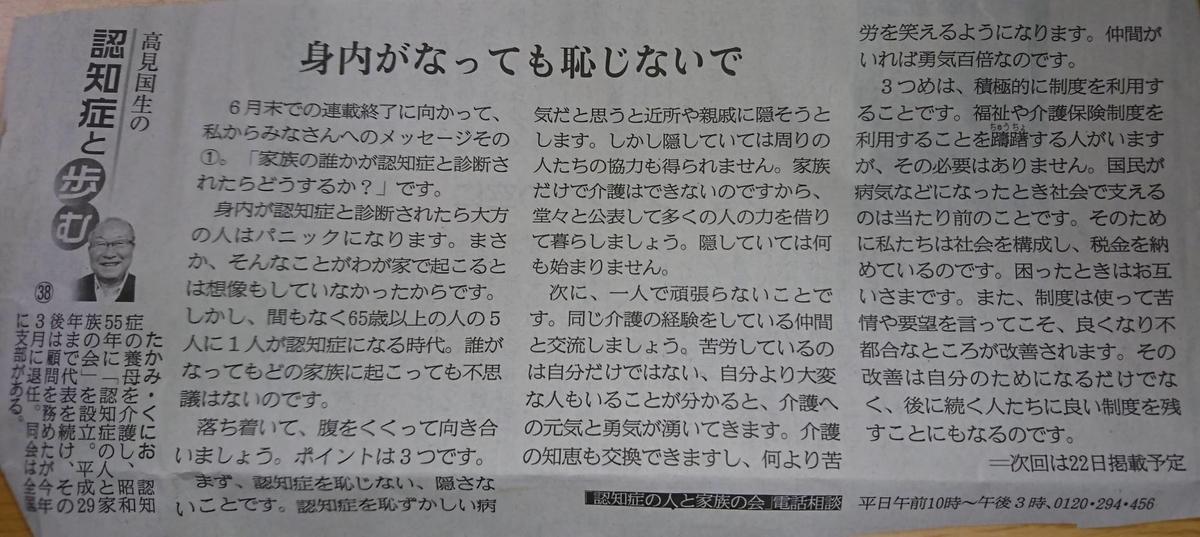 f:id:kazura-kobayashi:20200510105530j:plain