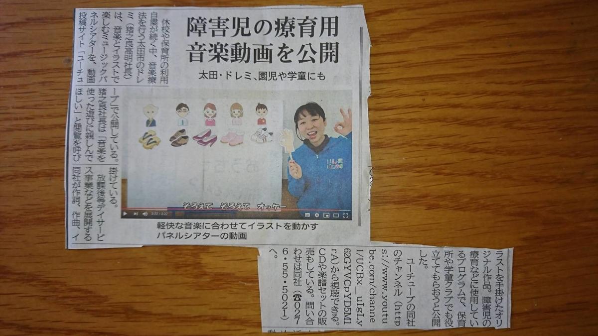 f:id:kazura-kobayashi:20200517095438j:plain