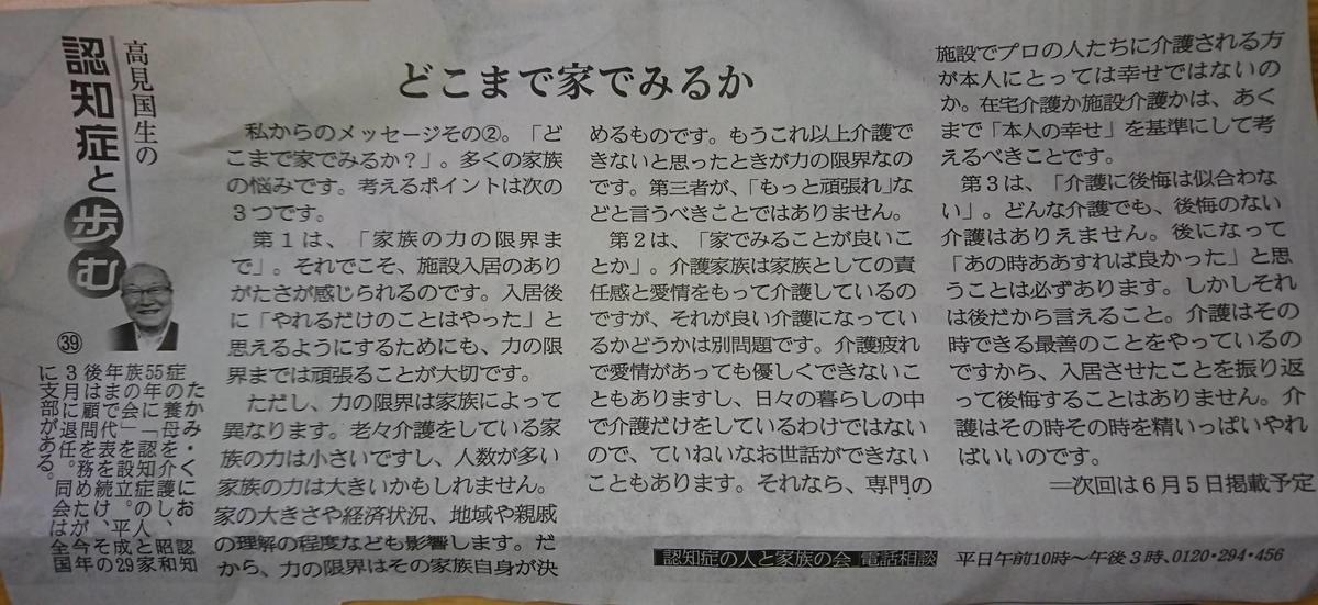 f:id:kazura-kobayashi:20200523102734j:plain