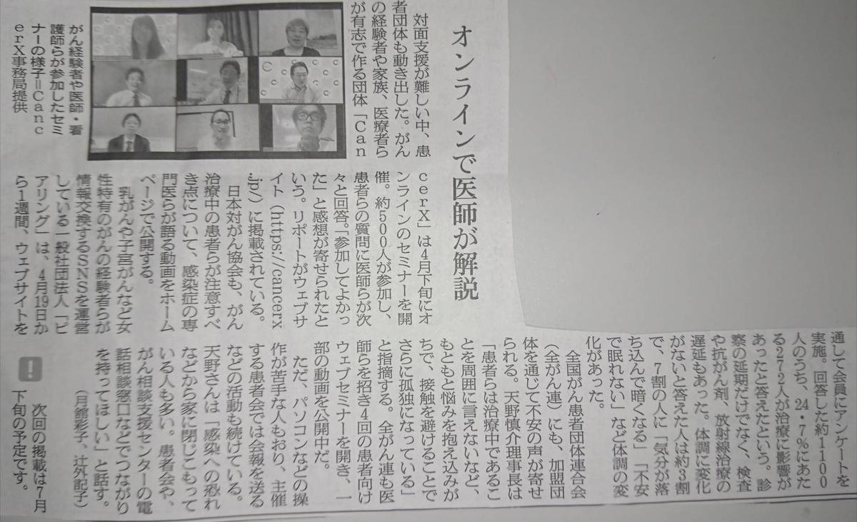 f:id:kazura-kobayashi:20200605102524j:plain