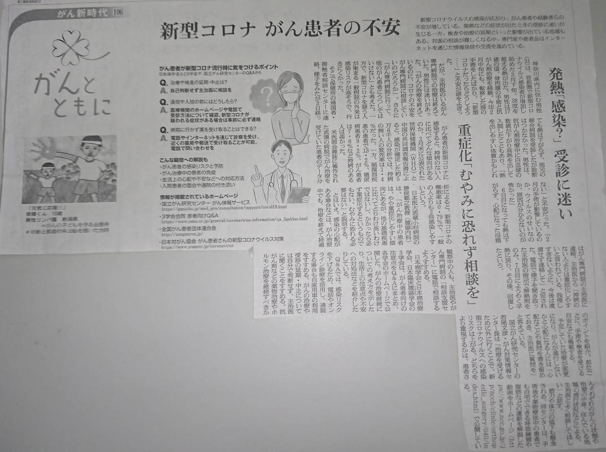 f:id:kazura-kobayashi:20200605102607j:plain