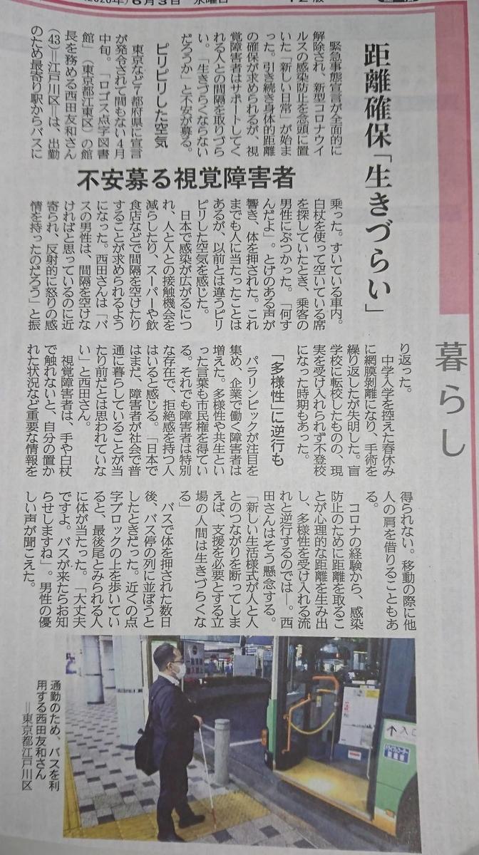 f:id:kazura-kobayashi:20200605104632j:plain