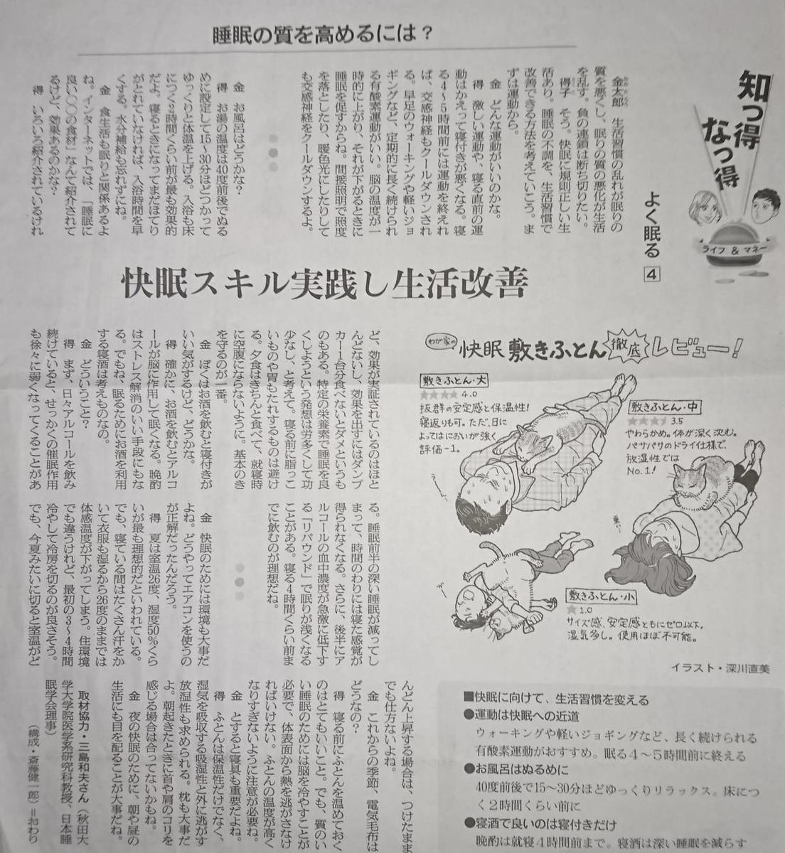 f:id:kazura-kobayashi:20200616084336j:plain