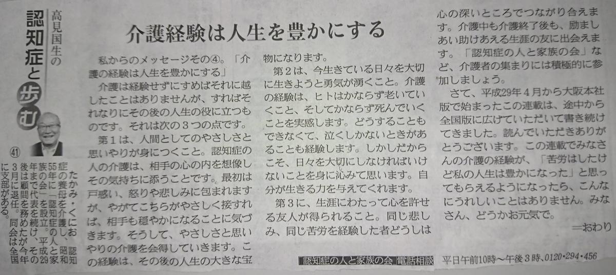 f:id:kazura-kobayashi:20200626090509j:plain