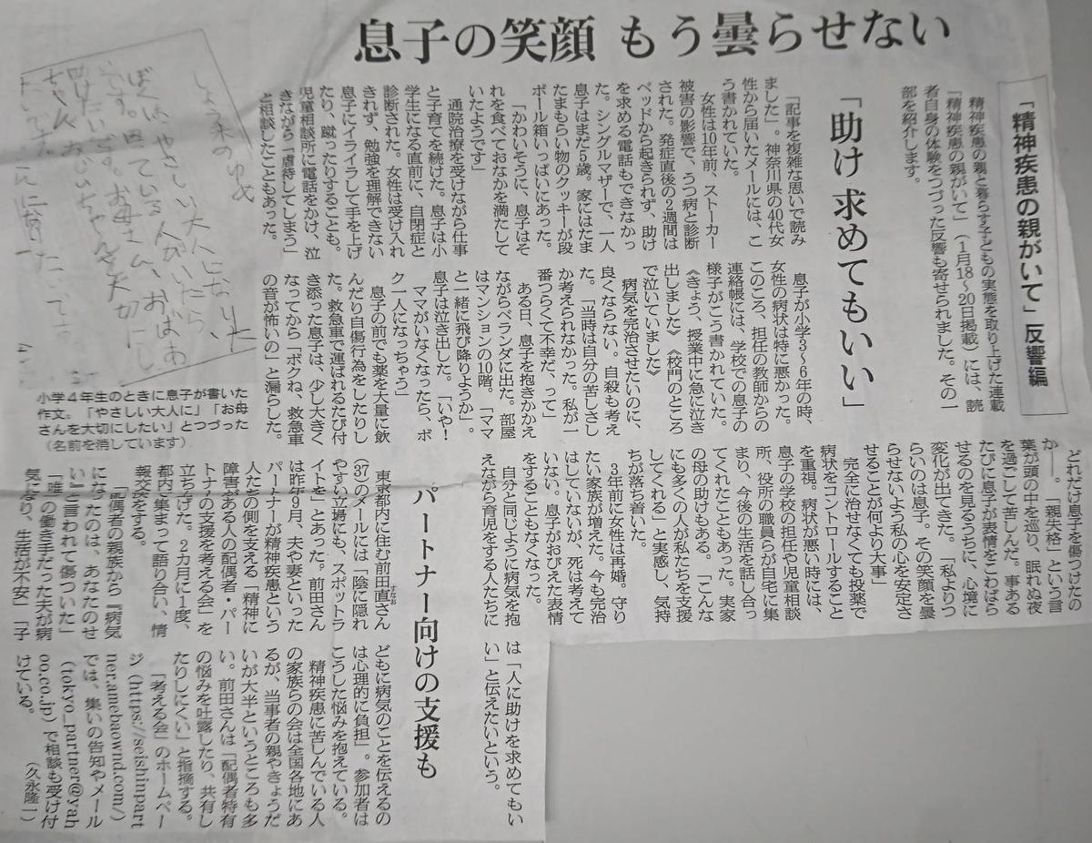 f:id:kazura-kobayashi:20200626104851j:plain