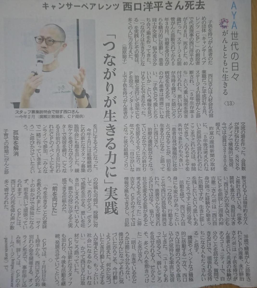 f:id:kazura-kobayashi:20200630081638j:plain