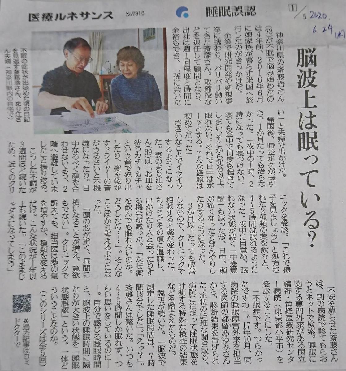 f:id:kazura-kobayashi:20200702164350j:plain