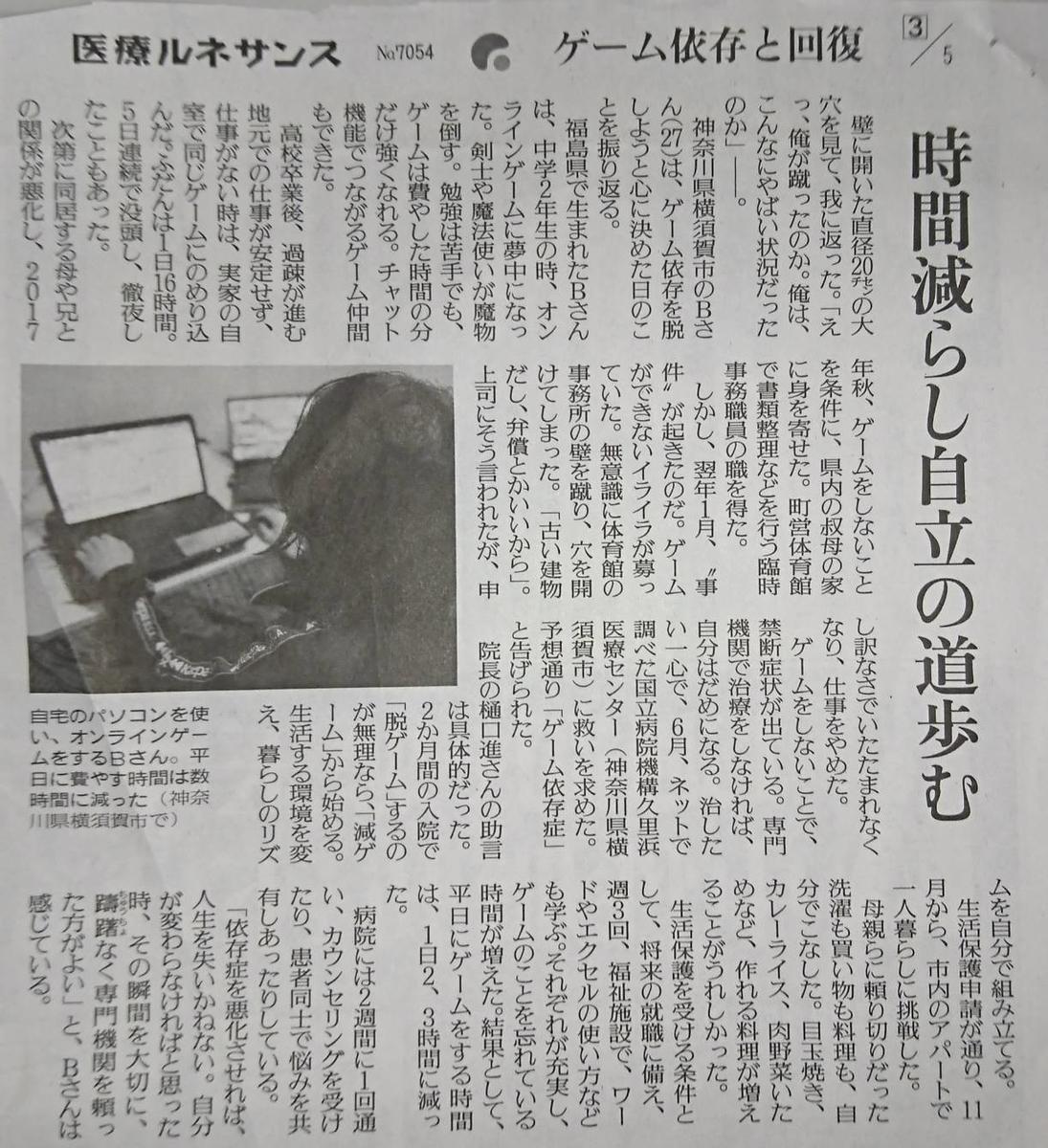 f:id:kazura-kobayashi:20200703105424j:plain