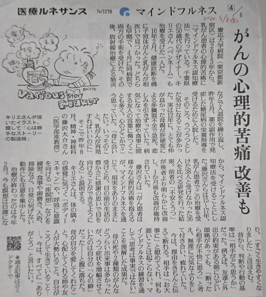 f:id:kazura-kobayashi:20200709103950j:plain