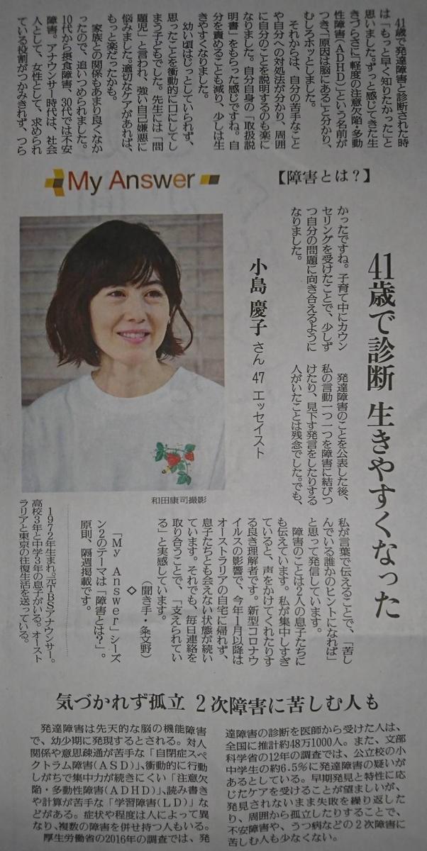 f:id:kazura-kobayashi:20200709154729j:plain
