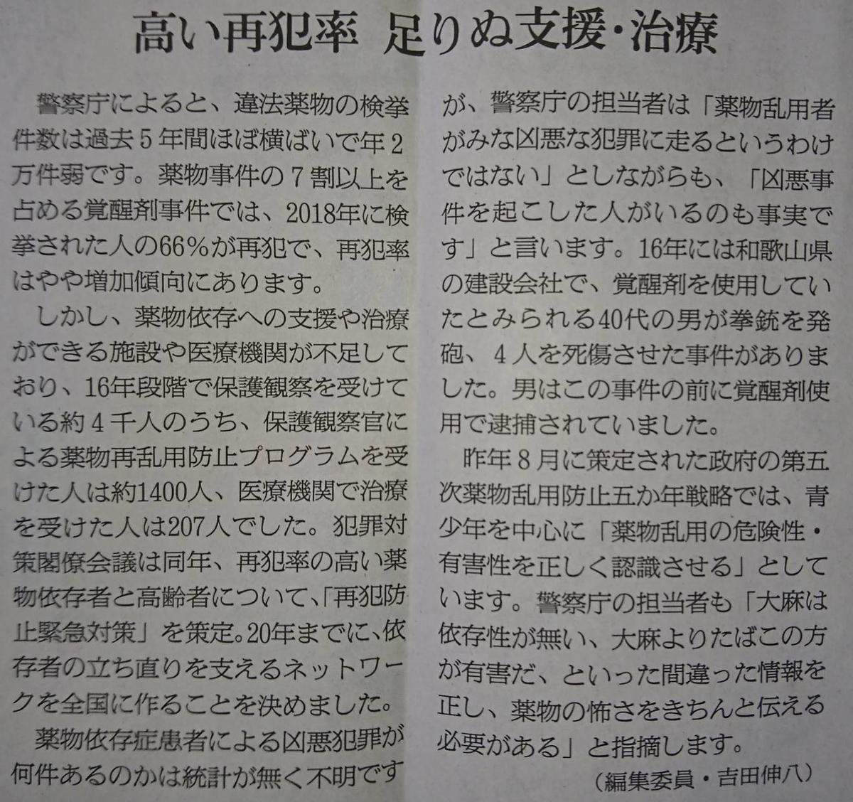 f:id:kazura-kobayashi:20200719154822j:plain