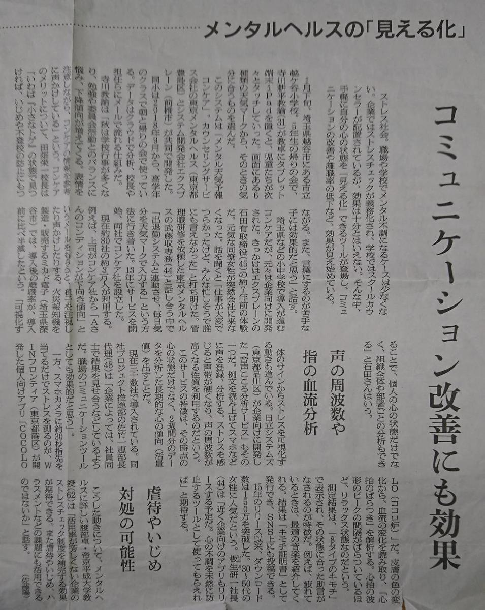 f:id:kazura-kobayashi:20200724154146j:plain
