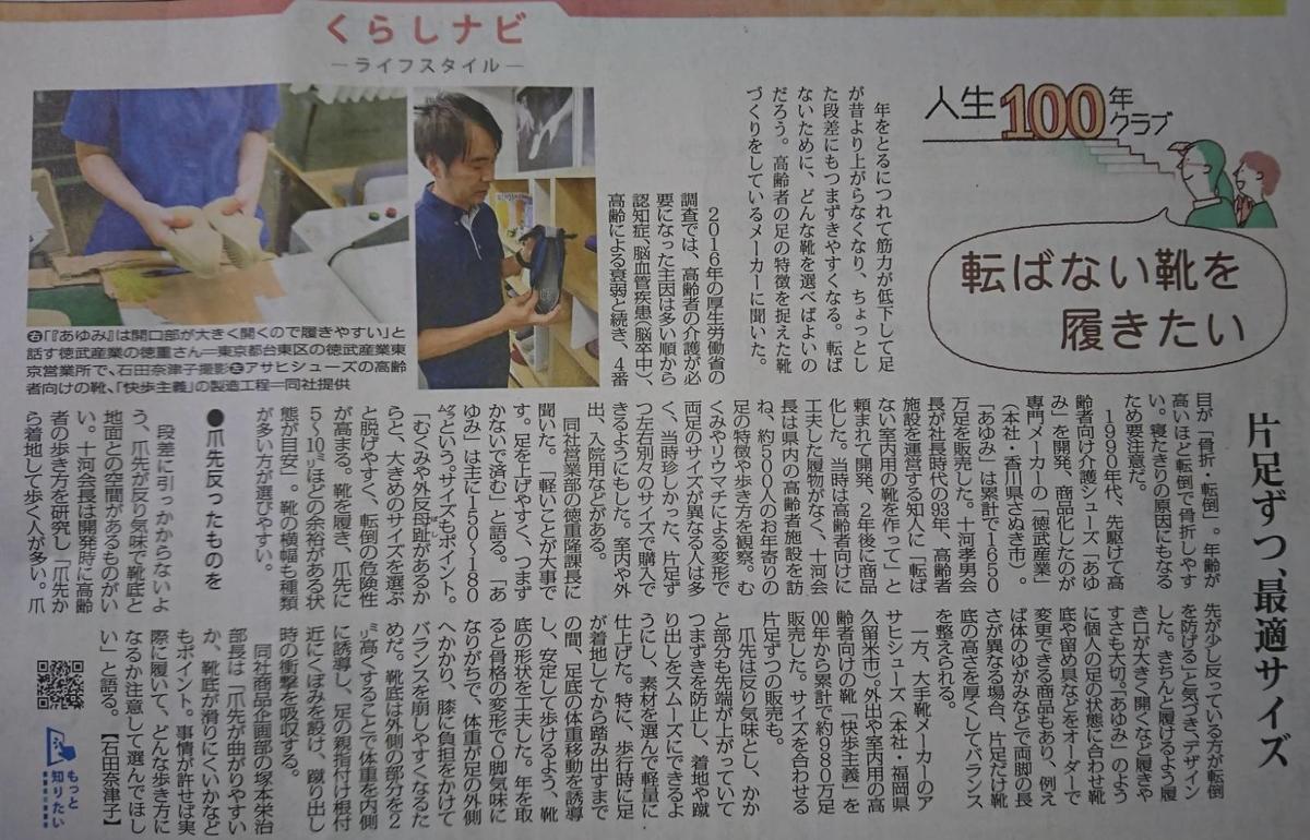 f:id:kazura-kobayashi:20200726153135j:plain
