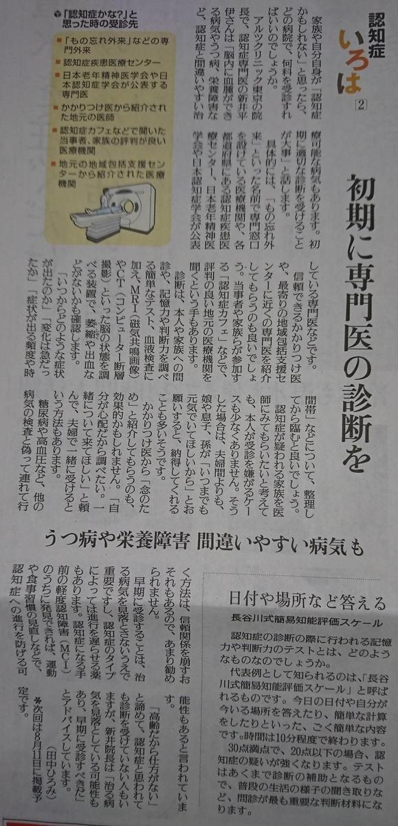 f:id:kazura-kobayashi:20200729180033j:plain