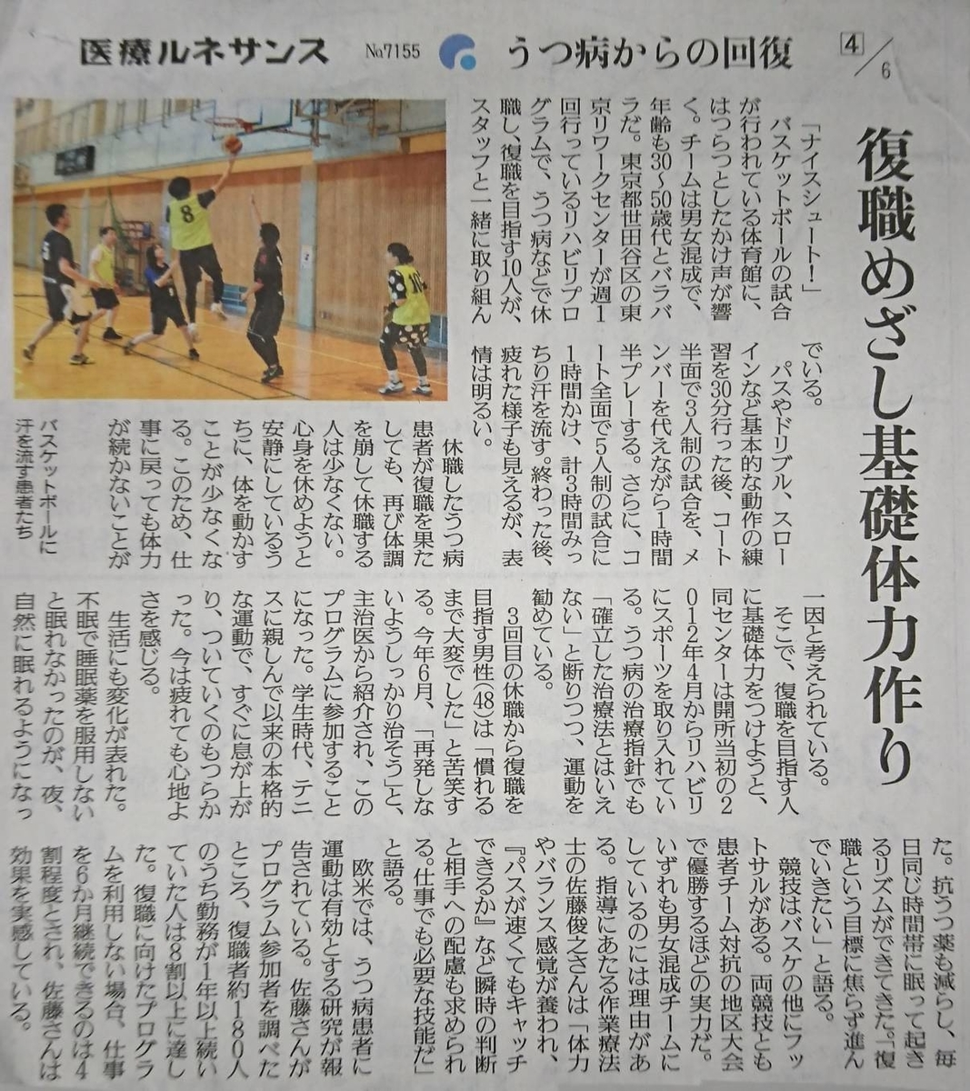 f:id:kazura-kobayashi:20200730145211j:plain
