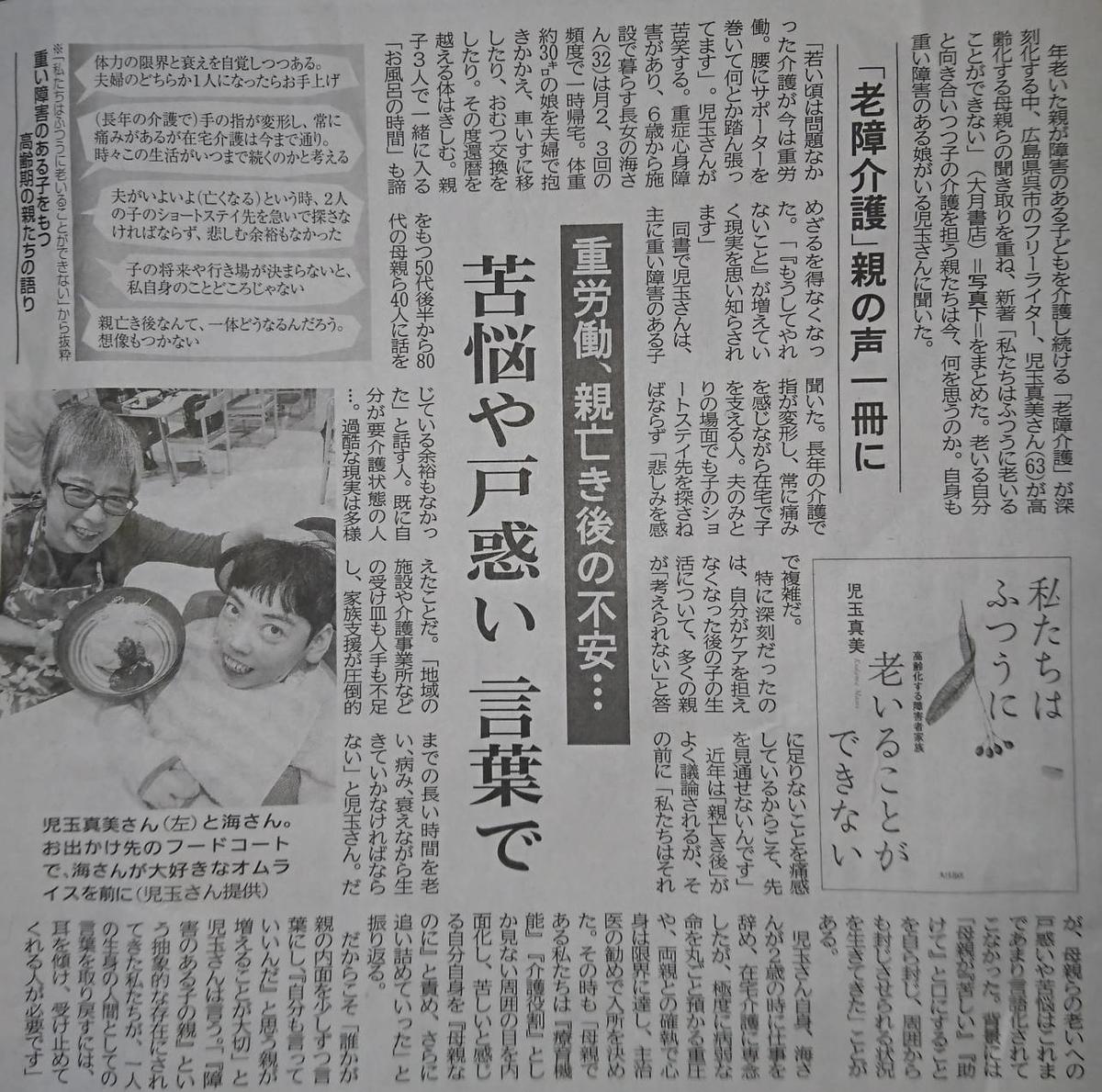 f:id:kazura-kobayashi:20200803221901j:plain