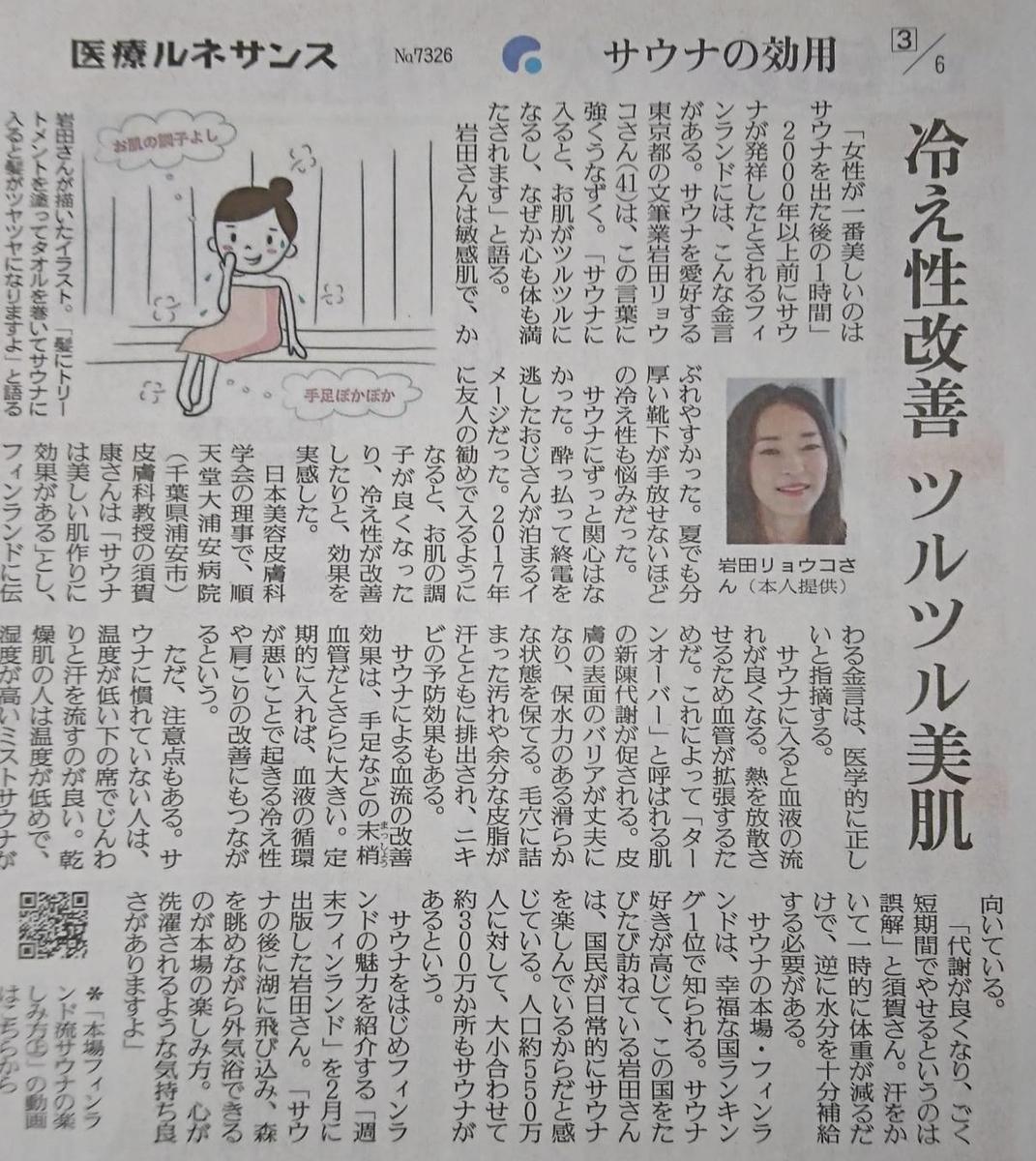f:id:kazura-kobayashi:20200803230005j:plain