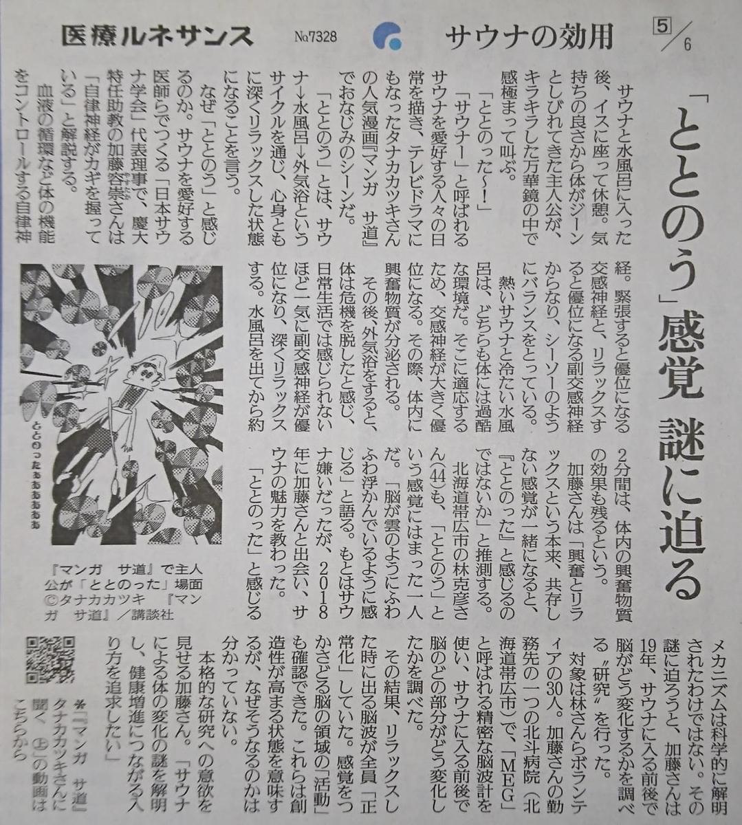 f:id:kazura-kobayashi:20200803230934j:plain