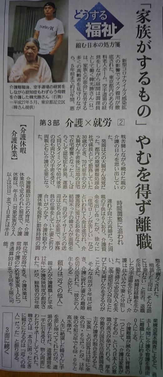 f:id:kazura-kobayashi:20200804204558j:plain
