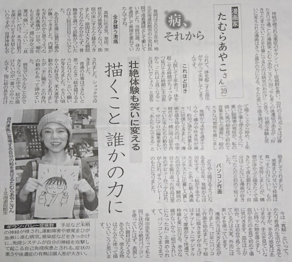 f:id:kazura-kobayashi:20200820134055j:plain