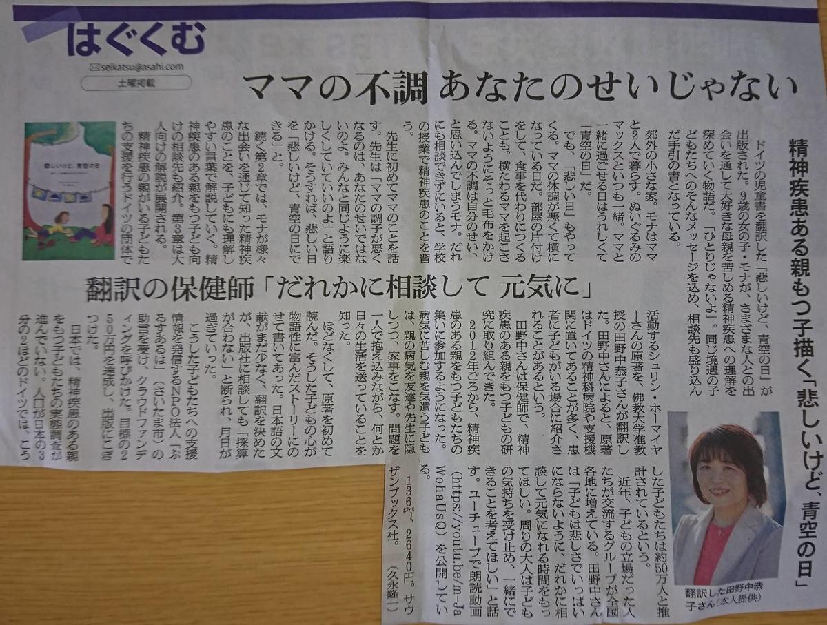 f:id:kazura-kobayashi:20200823120131j:plain