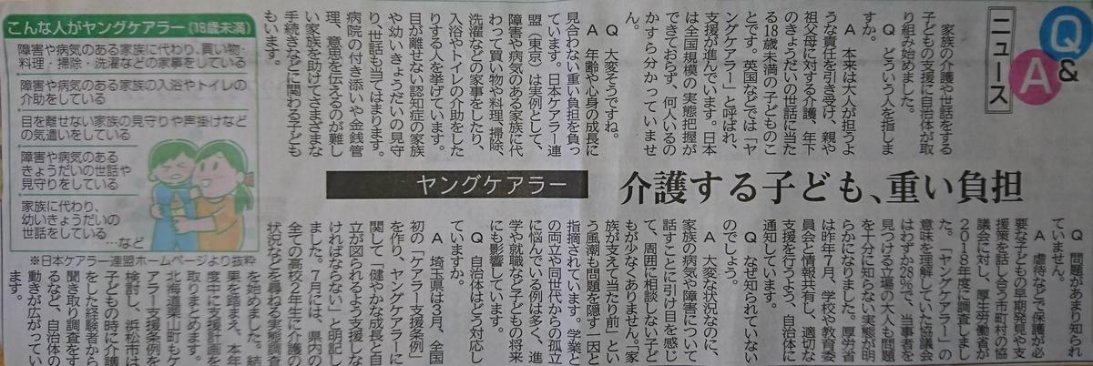 f:id:kazura-kobayashi:20200901092042j:plain