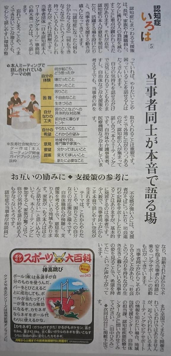 f:id:kazura-kobayashi:20200912145625j:plain