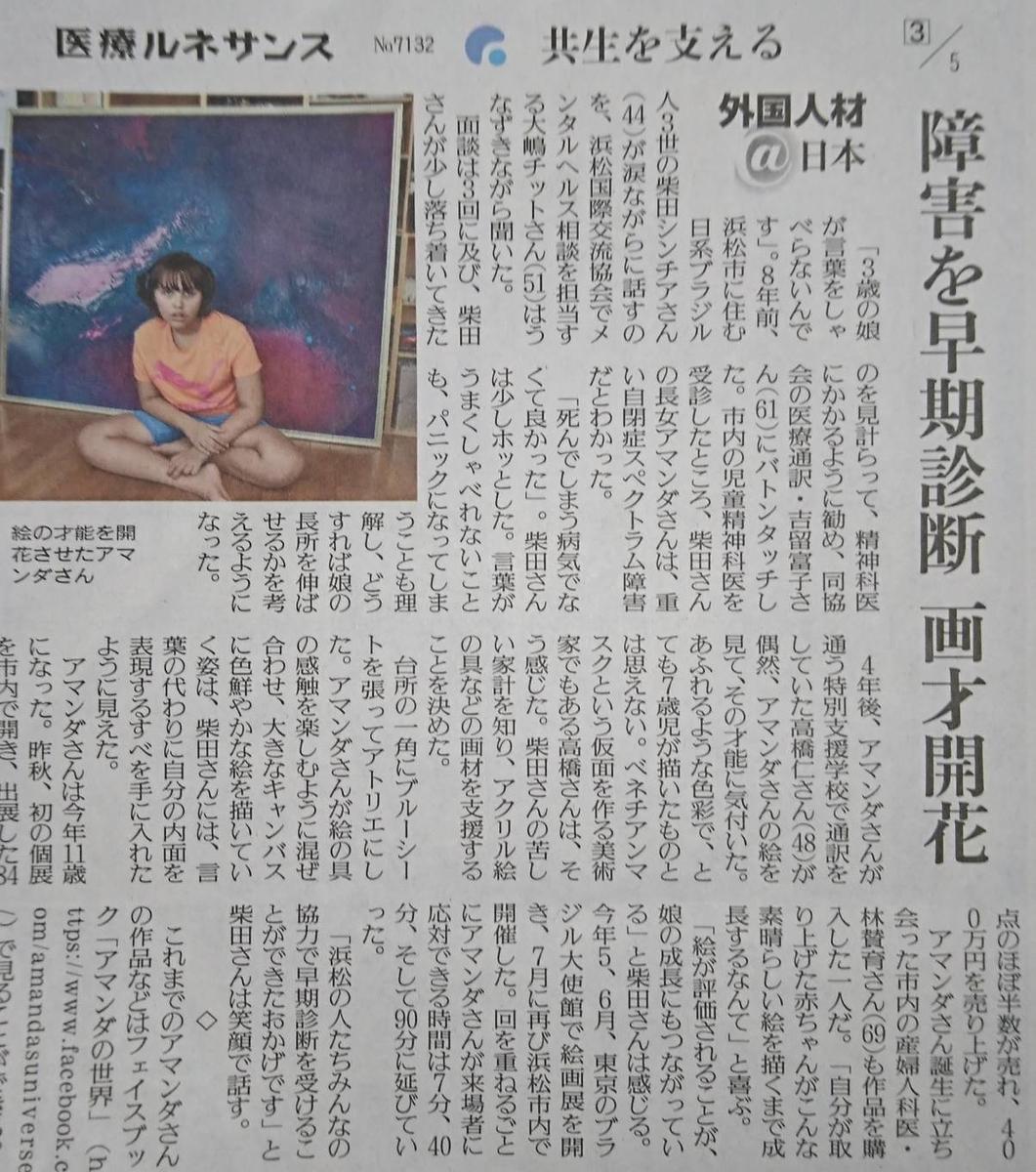 f:id:kazura-kobayashi:20200914174419j:plain