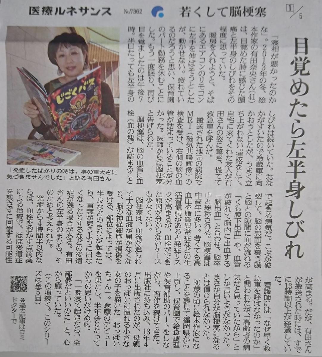 f:id:kazura-kobayashi:20200916160354j:plain