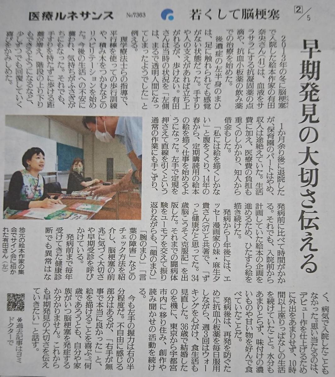 f:id:kazura-kobayashi:20200916162605j:plain