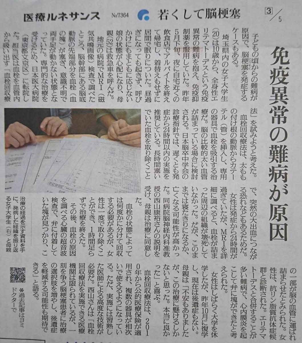 f:id:kazura-kobayashi:20200916164034j:plain
