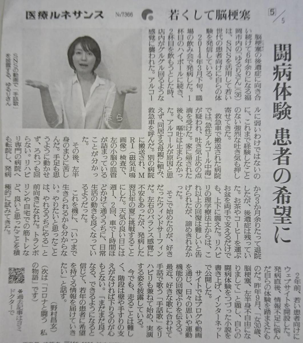 f:id:kazura-kobayashi:20200916172805j:plain