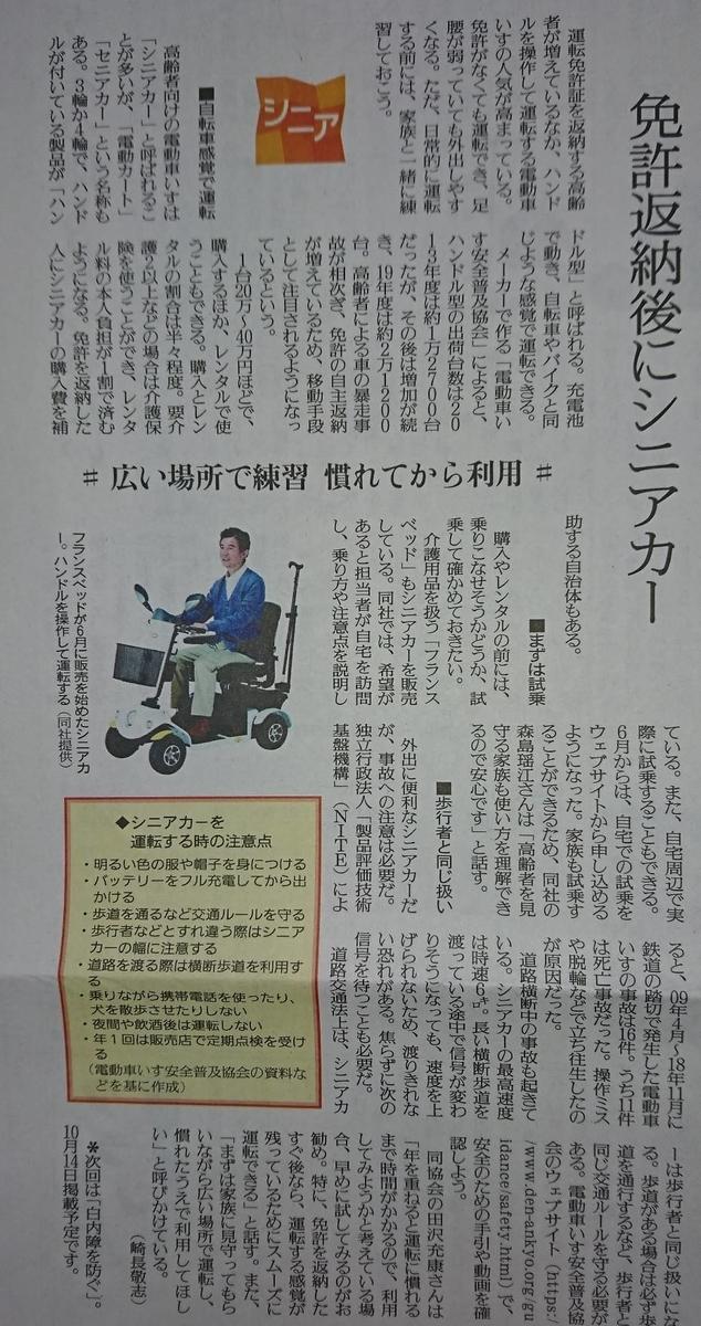 f:id:kazura-kobayashi:20201001173310j:plain