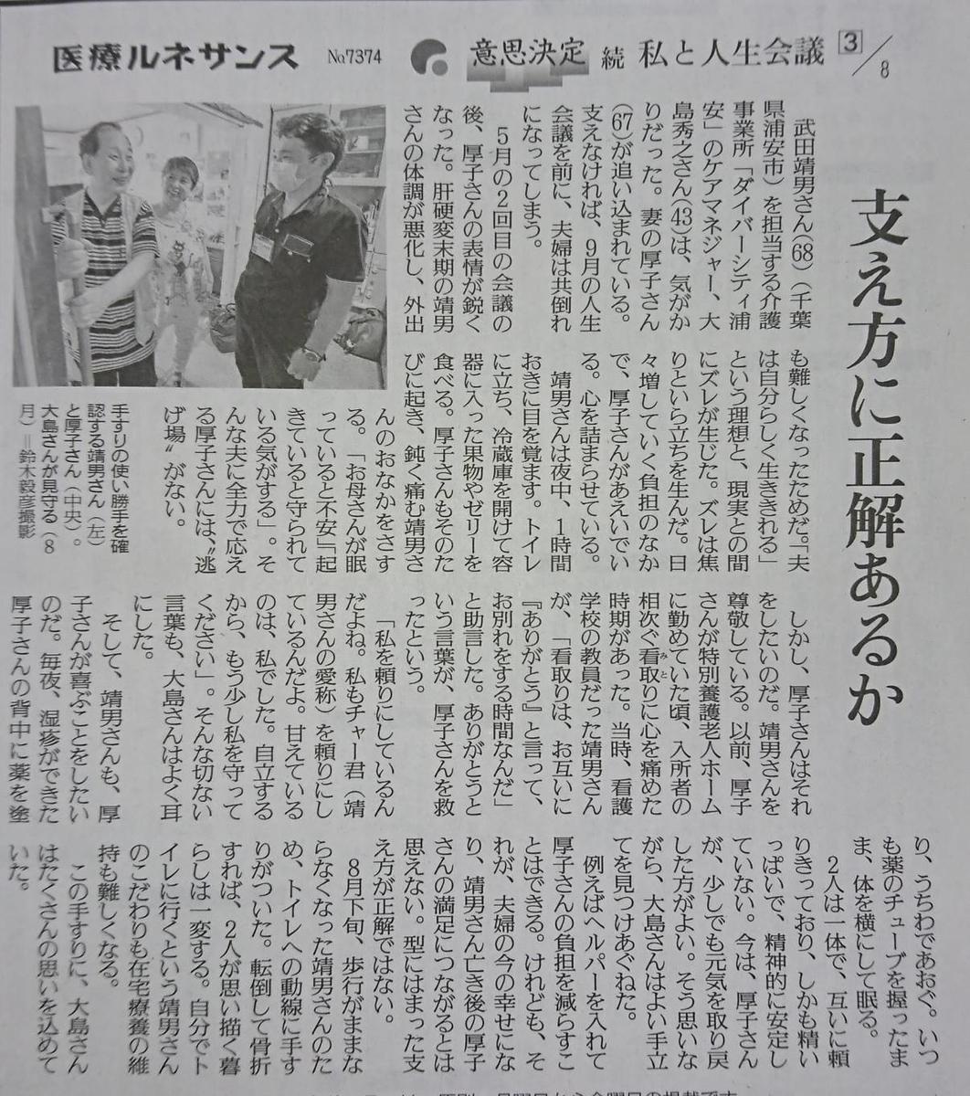 f:id:kazura-kobayashi:20201002092121j:plain