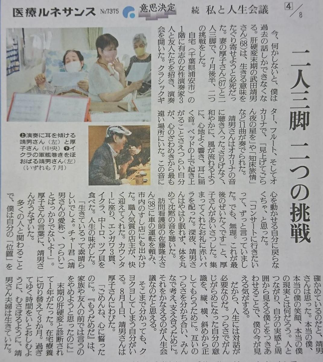 f:id:kazura-kobayashi:20201002092149j:plain