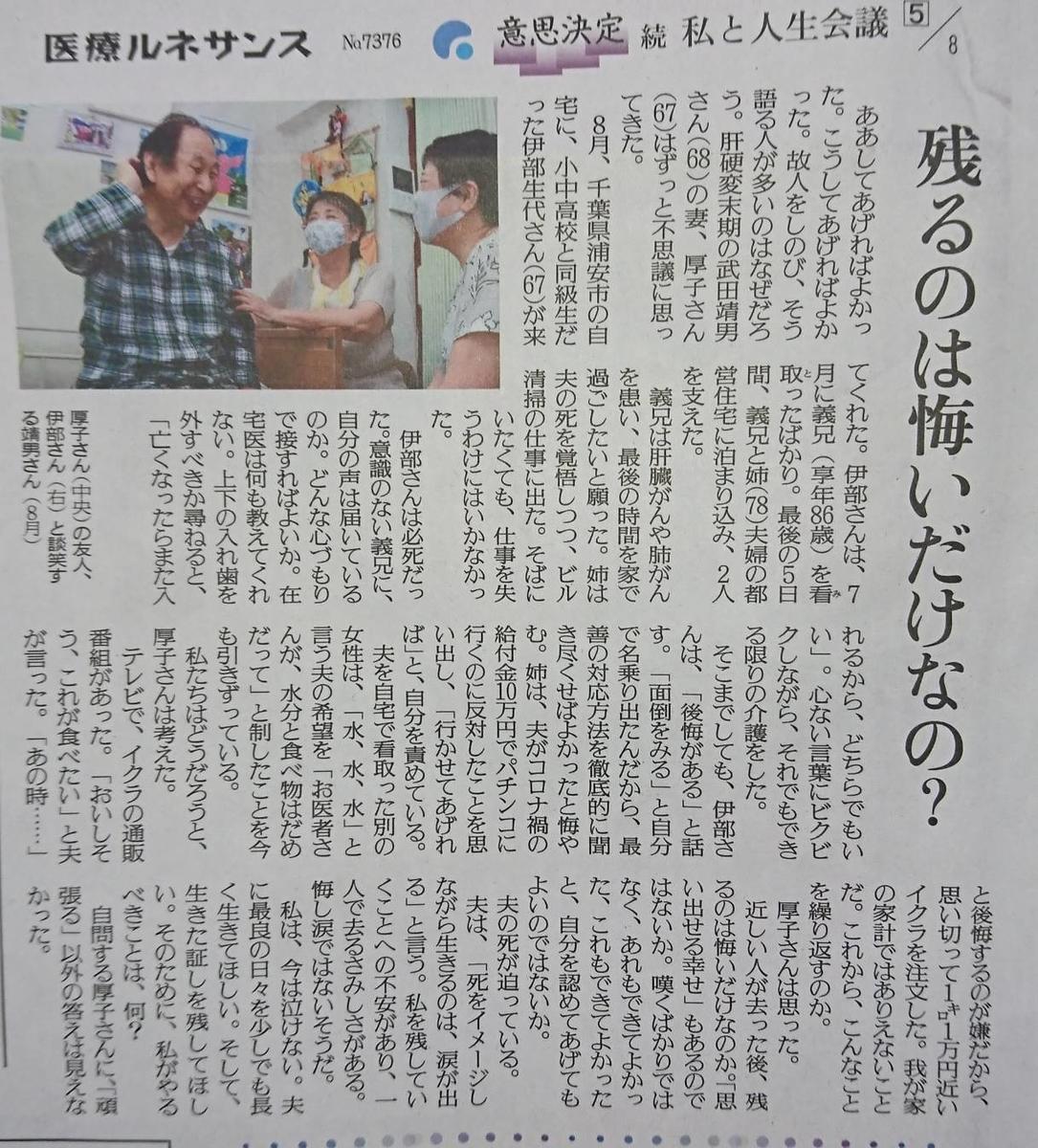f:id:kazura-kobayashi:20201002101308j:plain