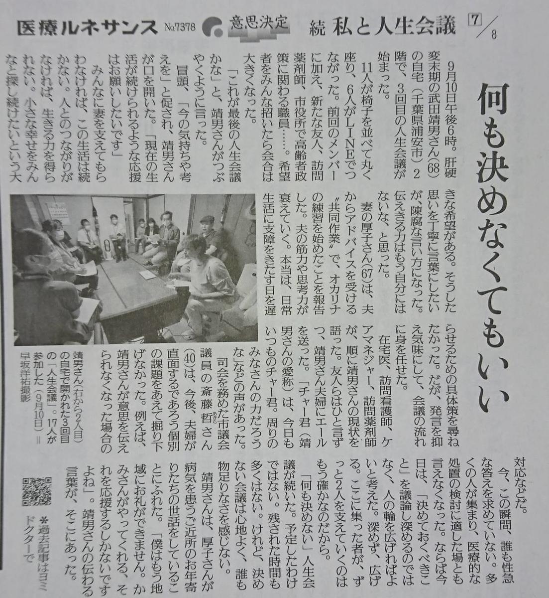 f:id:kazura-kobayashi:20201002101356j:plain