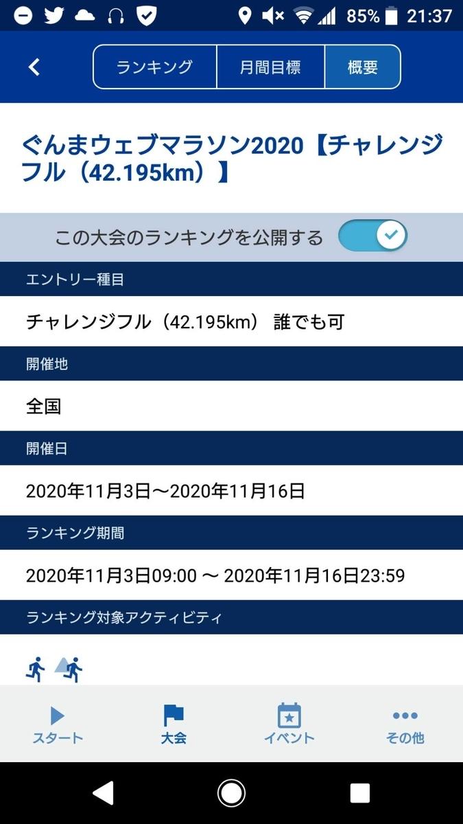 f:id:kazura-kobayashi:20201007100537j:plain