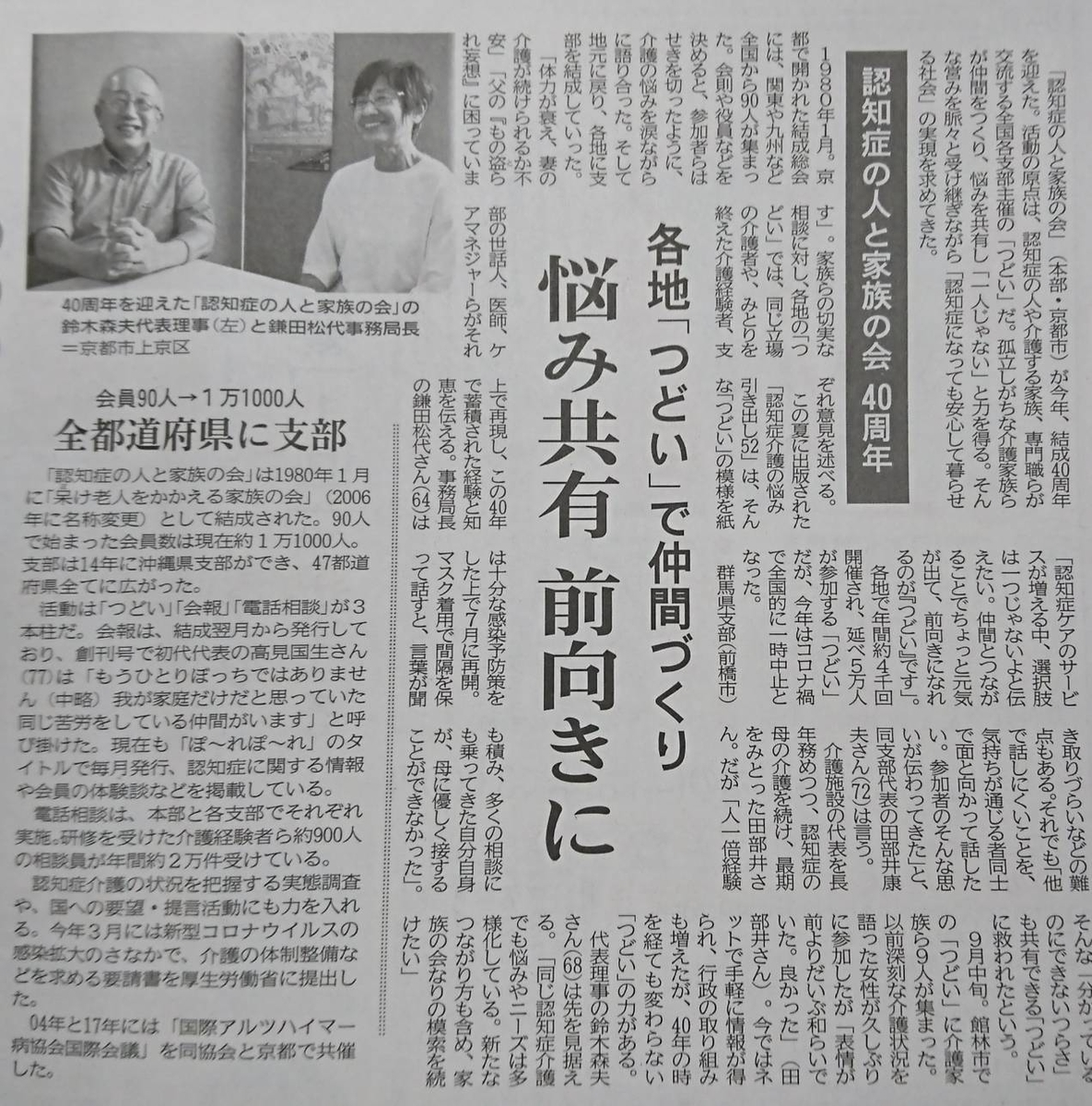 f:id:kazura-kobayashi:20201012142402j:plain