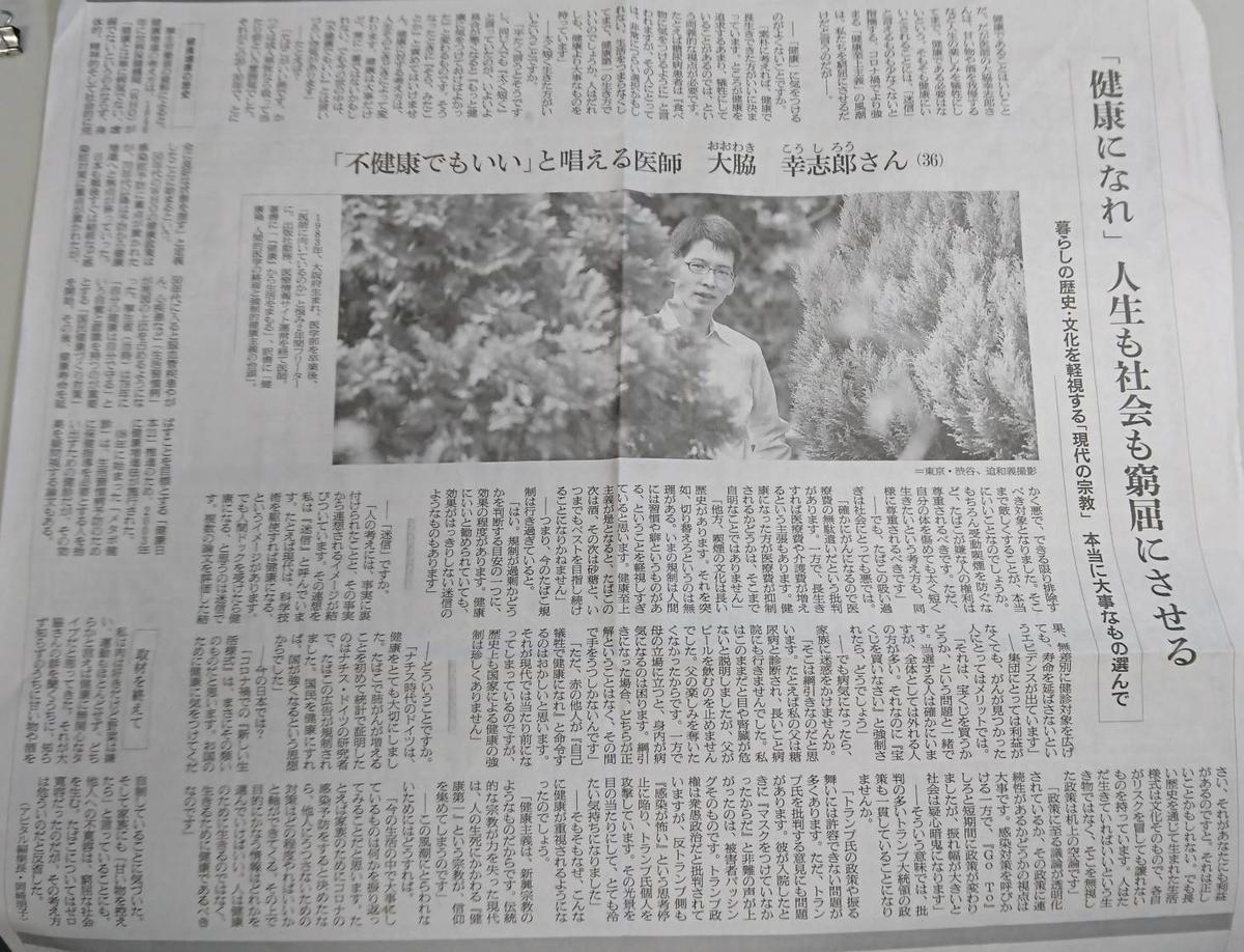 f:id:kazura-kobayashi:20201021111525j:plain