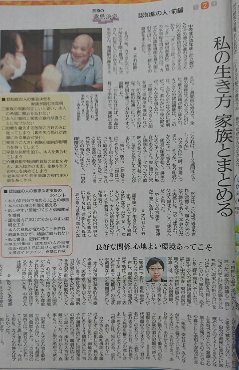 f:id:kazura-kobayashi:20201204145030j:plain
