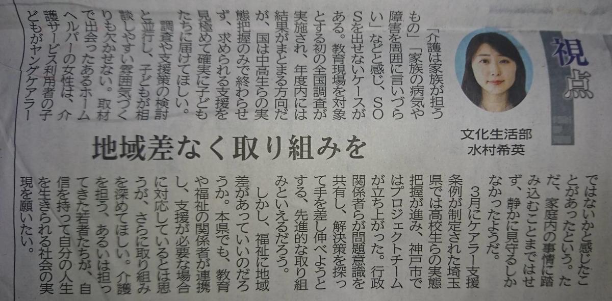 f:id:kazura-kobayashi:20201210110148j:plain
