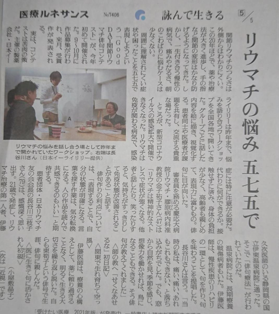 f:id:kazura-kobayashi:20201213154755j:plain