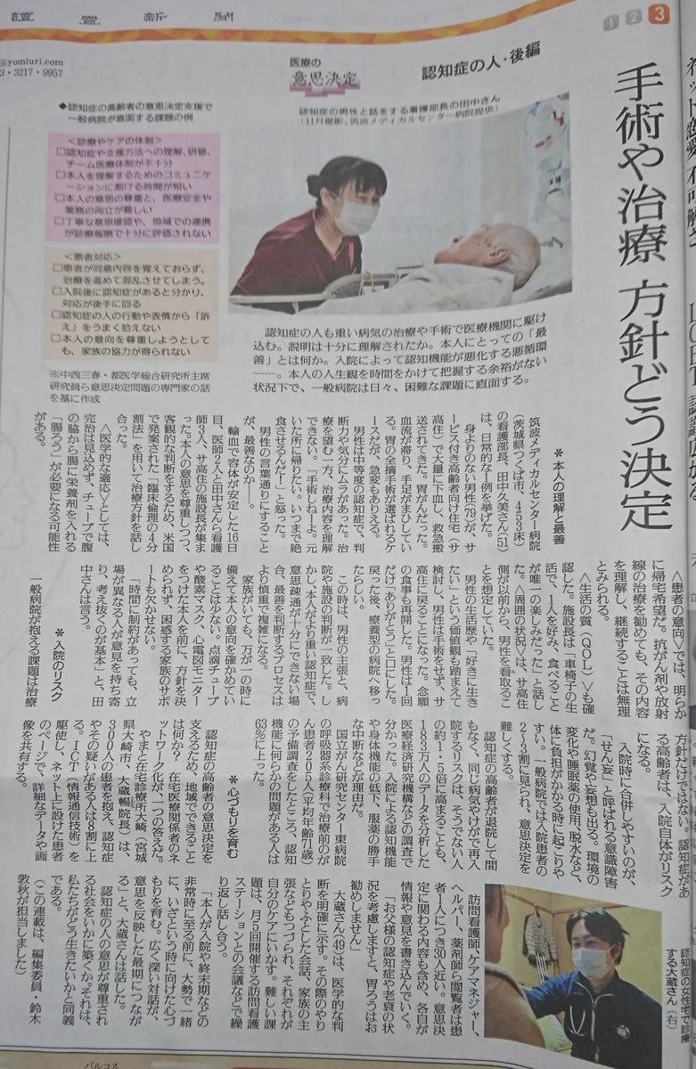 f:id:kazura-kobayashi:20201229181429j:plain