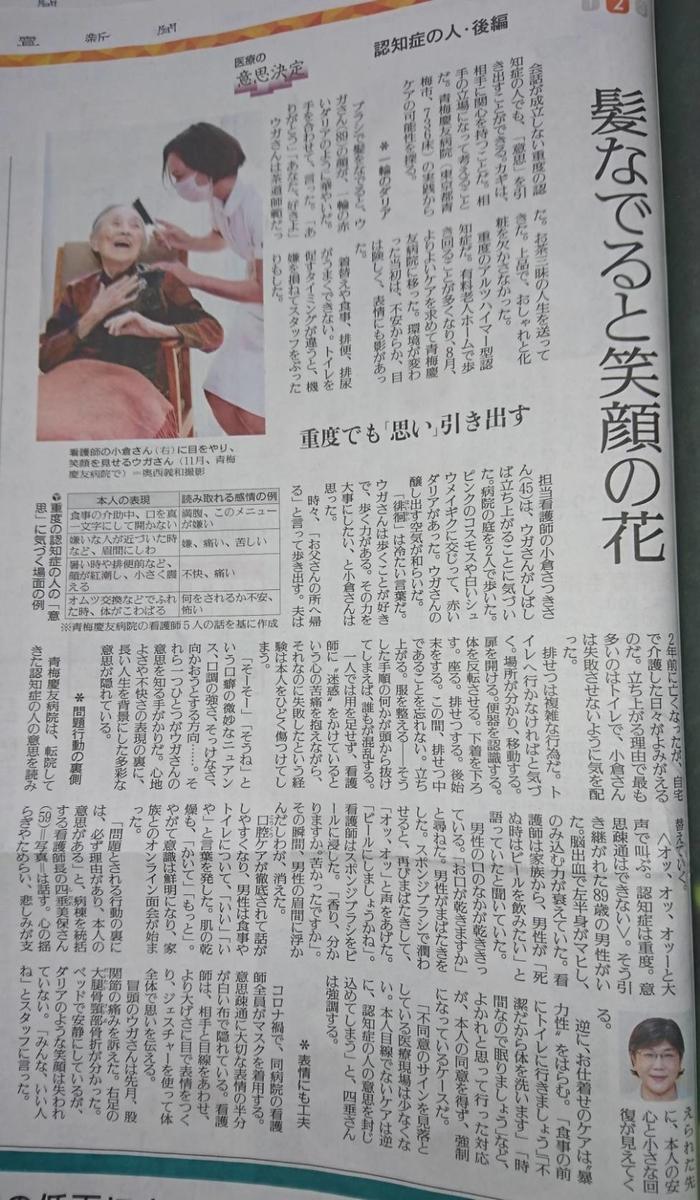 f:id:kazura-kobayashi:20201229181529j:plain