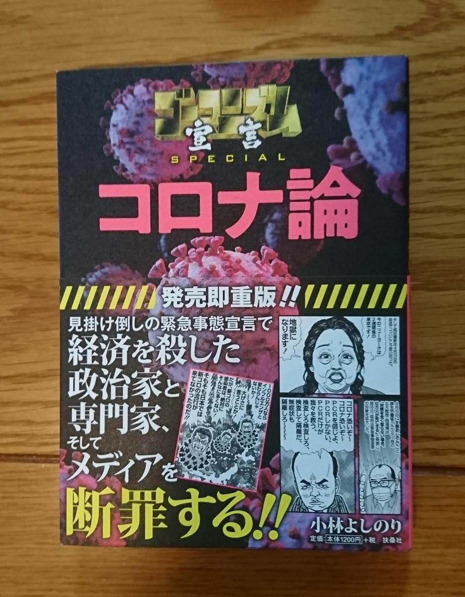 f:id:kazura-kobayashi:20210103103043j:plain