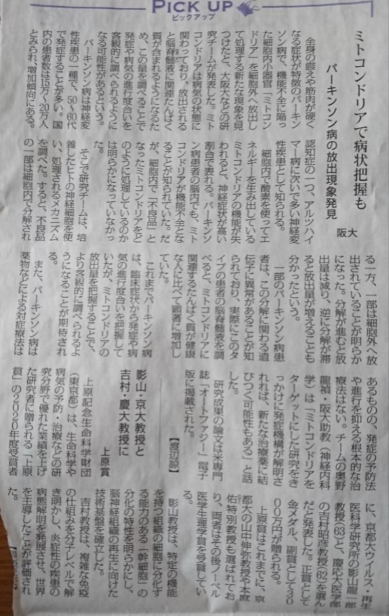 f:id:kazura-kobayashi:20210106171949j:plain