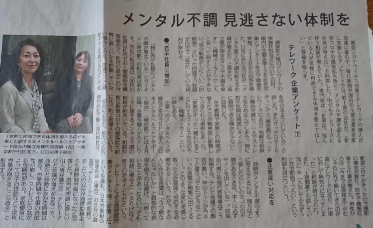 f:id:kazura-kobayashi:20210106172238j:plain