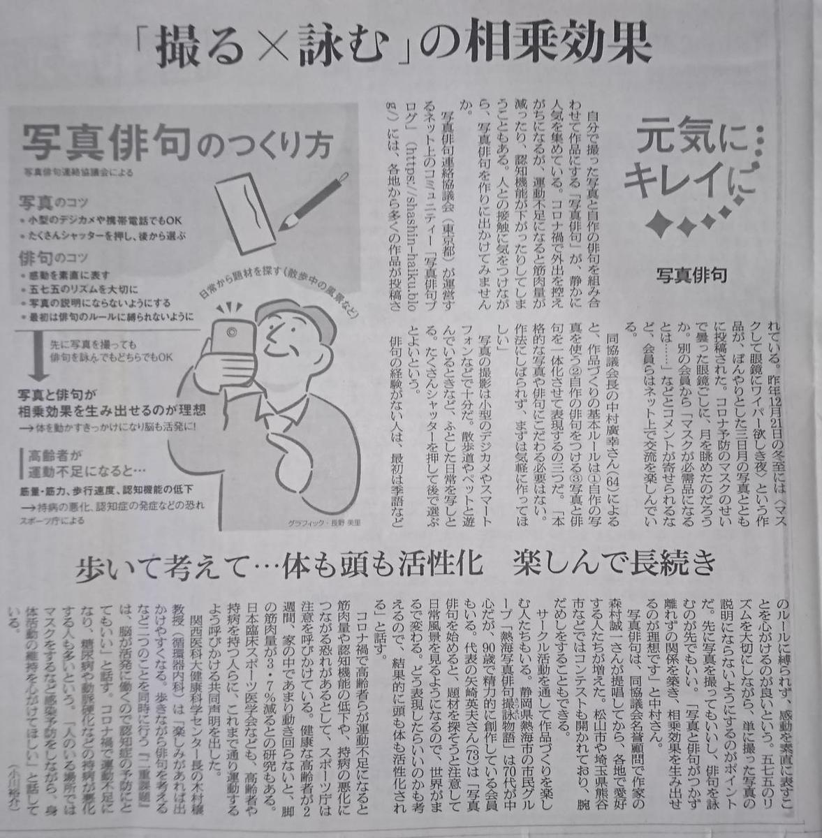 f:id:kazura-kobayashi:20210119221335j:plain